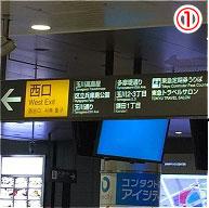 駅表示板1