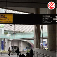 駅表示板2